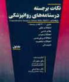 نکات برجسته درسنامههای روانپزشکی جلد اول