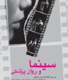 سینما و روانپزشکی